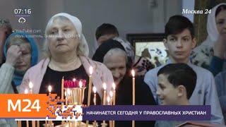 У православных христиан начинается Великий пост - Москва 24