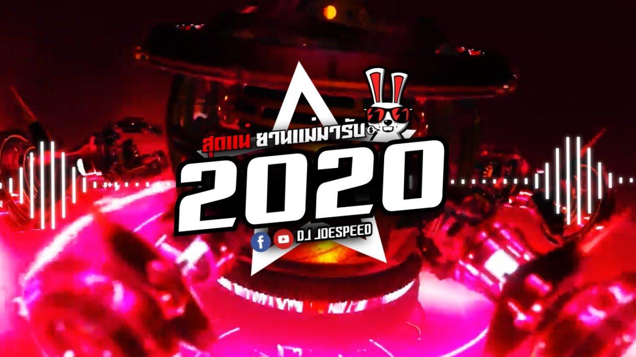 สุดแน่ ยานแม่มารับ แดนซ์สุดมันส์ 2020 DJ JOESPEED