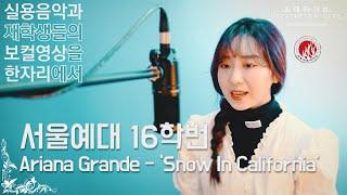 [서울예대 16학번 석소옥] Ariana Grande - Snow in California│초대라이브