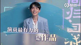 [EN SUB 1080] 20190928 朱一龍專訪:如何理解「流量」、演員最有力的是作品 Zhu Yilong MTalk Interview