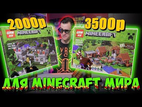 МНОГО LEGO MINECRAFT на 5000р. Для МайнМира - [LEPIN Четверг]