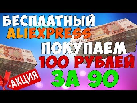 БЕСПЛАТНЫЙ AliExpress / ПОКУПАЕМ 100 рублей за 90 / АКЦИЯ 11.11 2016 год