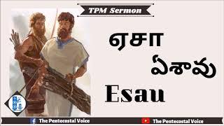 TPM Messages | Sunday Service | Esau | Bro Teju | Tamil,English,Telugu