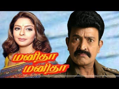 Manitha Manitha | Tamil full Action movie | Rajasekhar,Nagma | B.Gopal | A.R.Rahman Full HD Video