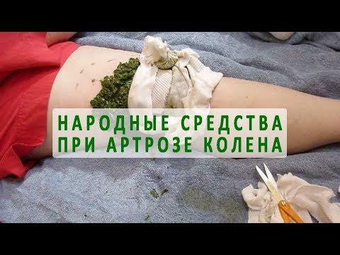 Болят колени суставы чем лечить народные средства