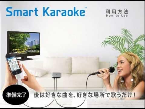 """家庭用カラオケSmart Karaoke""""スマカラ"""" 説明映像"""
