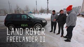 САМЫЙ НАДЕЖНЫЙ Б/У LAND ROVER - LAND ROVER FREELANDER II