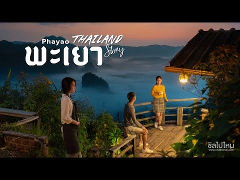 """[ภาพยนตร์สั้น] Thailand Story : พะเยา """"ต้นสมพงษ์"""""""