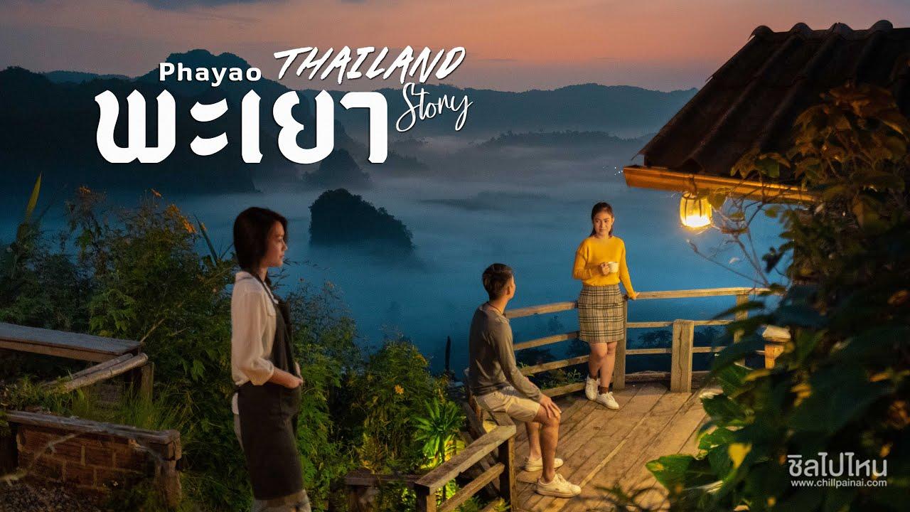 "Photo of ภาพยนตร์ ยอด ฮิต – [ภาพยนตร์สั้น] Thailand Story : พะเยา ""ต้นสมพงษ์"""