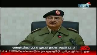 القاهرة 360 | الأزمة الليبية .. والدور المصرى لدعم الجيش الوطنى