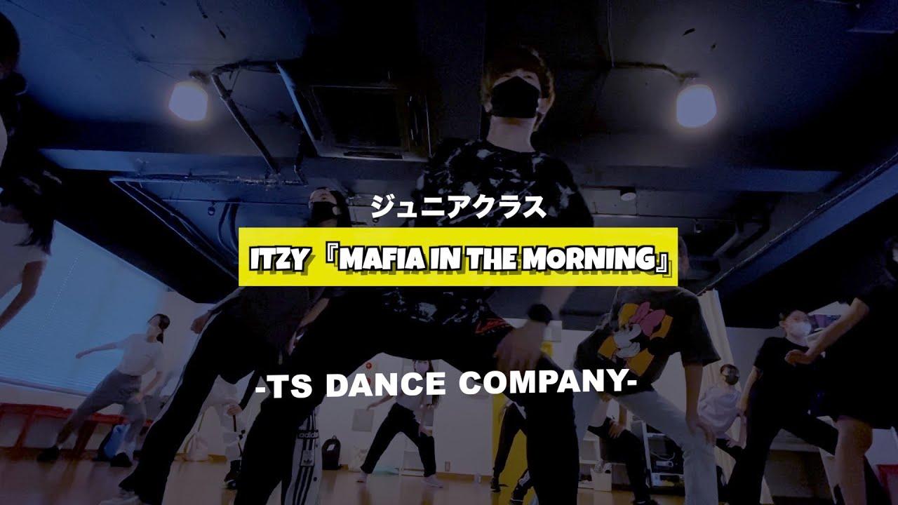 ITZY「Mafia In The Morning」新富町K-POPジュニアクラスの様子