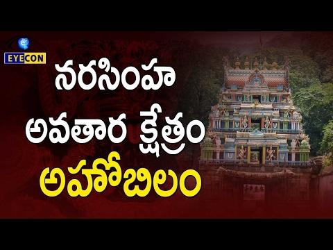 నరసింహ అవతార క్షేత్రం అహోబిలం || Ahobilam Narasimha Swamy Temple