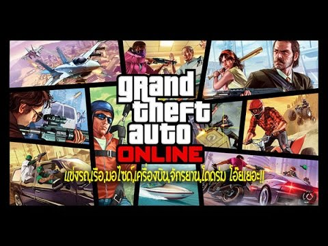GTA V ออนไลน์ [PS4] : แข่งรถ,เรือ,มอไซด์,เครื่องบิน,จักรยาน,โดดร่ม โอ๊ยเยอะ!!
