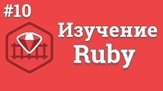 Уроки Ruby для начинающих / #10 - Отслеживание ошибок