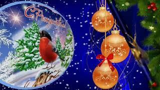 С Рождеством Христовым Поздравление