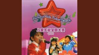 Provided to YouTube by Star Media Distribution Sdn Bhd 小木偶奇遇记· 符涵芊儿童艺能全国大赛2008 ℗ 2007 Elemente Entertainment Sdn Bhd Released on: ...
