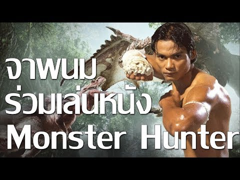 จาพนมร่วมล่าสัตว์ประหลาดในหนังจากเกม Monster Hunter