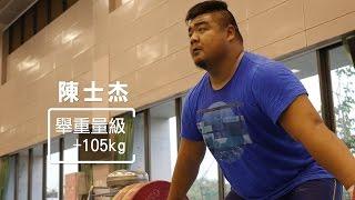 【前進2016里約奧運】陳士杰   舉重 +105kg
