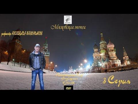 МОСКОВСКАЯ ЭПОПЕЯ/Литературный Клуб «Возрождение» в Москве (3 серия)