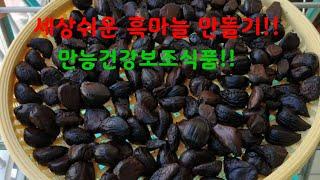 흑마늘/누구나 쉽게 만들수있는 흑마늘 만들기!!/흑마늘…