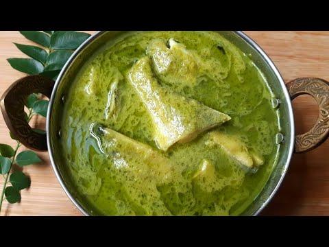 Paplet Green Fish Curry Recipe L पापलेट मछली का हरा सालन