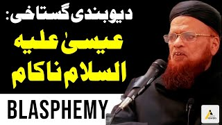 Blasphemy of Deobandis : Prophet Isa (as) Failed دیو بندی گستاخی: عیسیٰ علیہ السلام ناکام