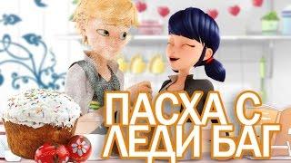 Леди Баг готовит куличи на Пасху вместе с Супер Котом! Miraculous Ladybug Speededit
