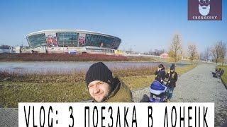 VLOG: 3 Поездка в Донецк 2017