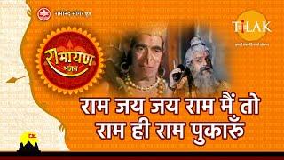 राम जय जय राम मैं तो राम ही राम पुकारूं | Ram Jai Jai Ram Main To Ram Hi Ram Pukarun