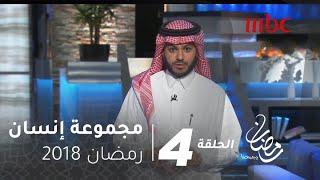 برنامج #مجموعة_انسان - 4 - الفنانة السعودية الشابة داليا مبارك.. بالأرقام #رمضان_يجمعنا