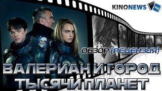 """Обзор на фильм """"Валериан и город тысячи планет"""" от KinoNews"""