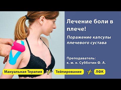 боль в суставах плечевой капсулы
