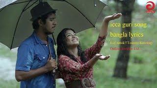icca guri song bangla lyrics !! Eid natok !! Toamto Katchup !! Imraul Rafat !! Tawsif mahabub