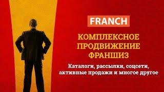 видео каталог франшиз