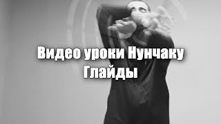 Нунчаку Фристайл Обучение-  Глайды
