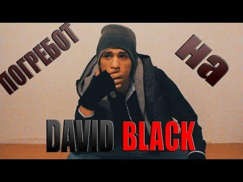 Погребот На David Black