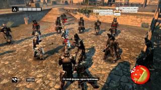 Assassin's Creed Revelations. Серия 48 [Последовательность 6]