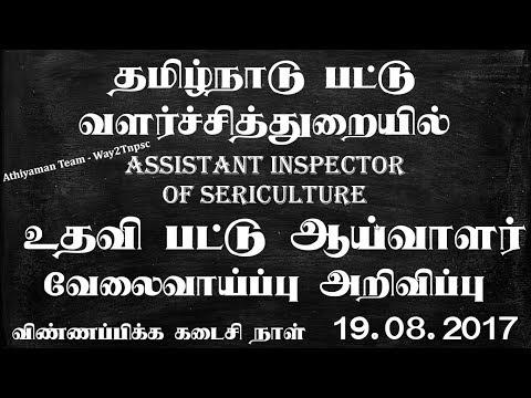 Tamilnadu  Sericulture  Dept Recruitment 2017-Assistant Inspector Posts-TN Govt Jobs