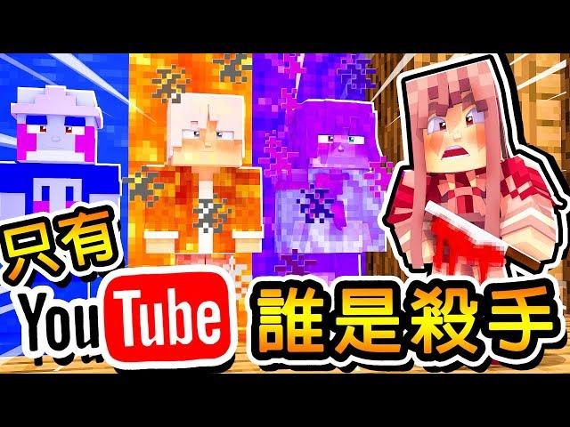 Minecraft【特別企劃】史上最多8個 Youtuber【誰是殺手】😂 !!【全明星⭐盃】!! 全字幕