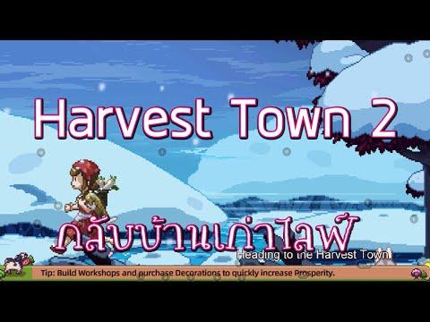 [Live] Harvest Town 2 ปรับรายละเอียดกิจกรรมสวนดอกไม้