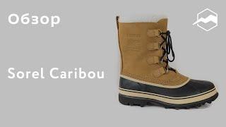 Зимние ботинки Sorel Caribou. Обзор