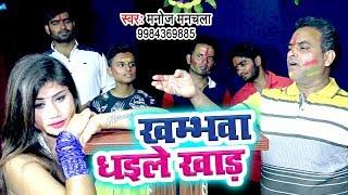 आ गया Manoj Manchala का सबसे हिट गाना 2019 | Kambhva Dhayile Khad | Bhojpuri 2019