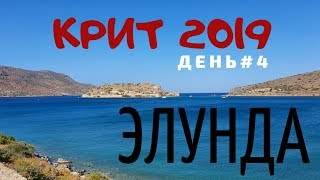 Крит 2019. День 4. Утро на море, Поездка в Элунду