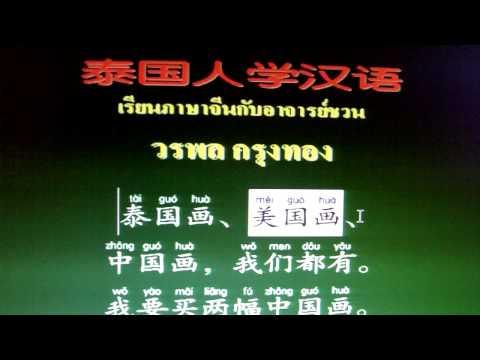 เรียนภาษาจีนกับอาจารย์ชวน#ชั้นต้น#006