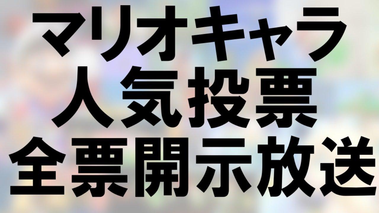 【生】マリオキャラ人気ランキング 結果を全部見せる生放送