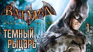 Batman: Arkham Asylum ► Прохождение #1 ► ТЕМНЫЙ РЫЦАРЬ
