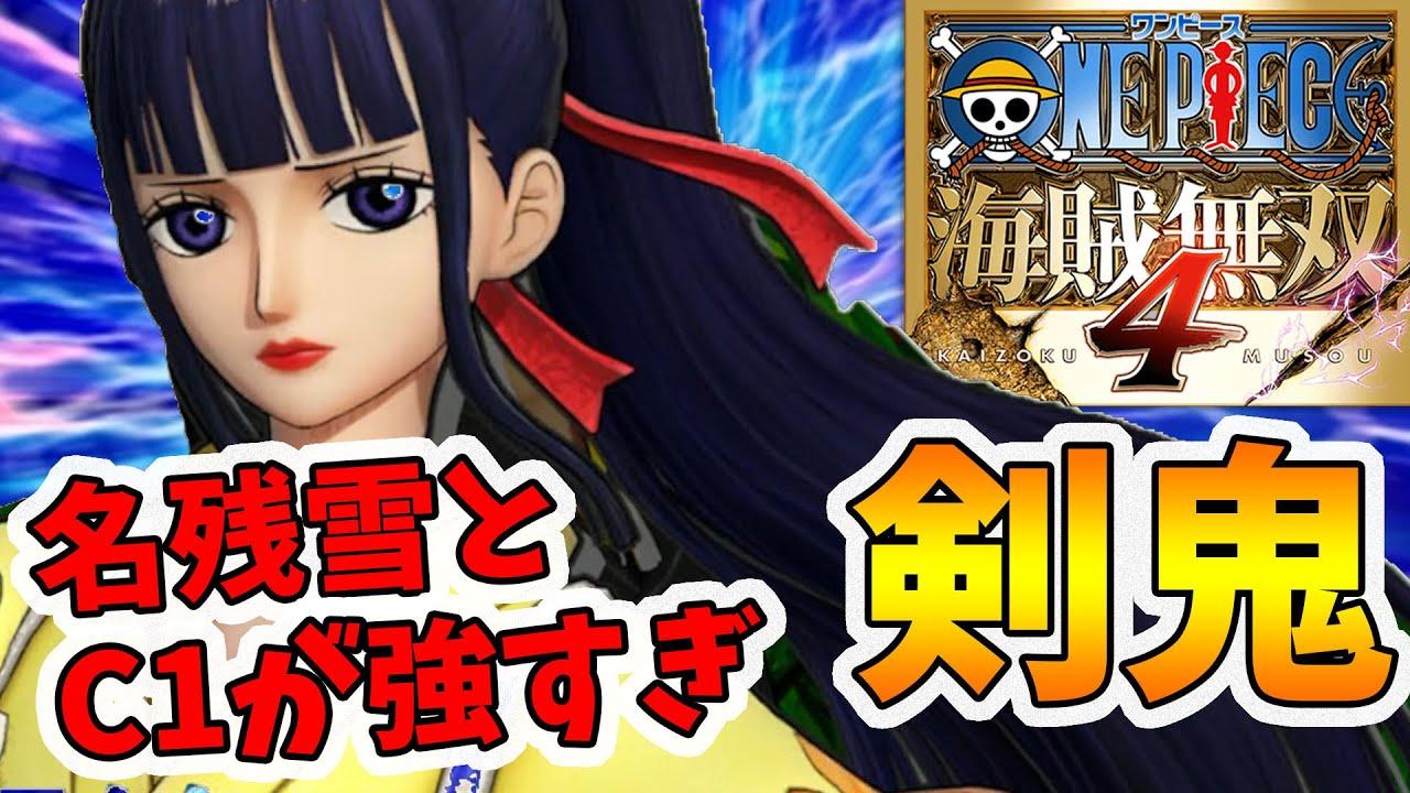 最強 キャラ ワンピース 無双 海賊 4