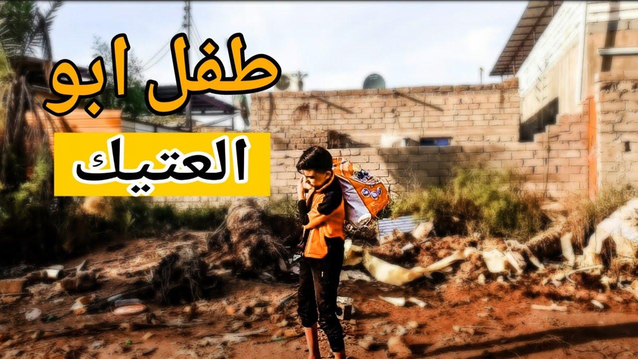 الفلم العراقي الماسه العجيبه