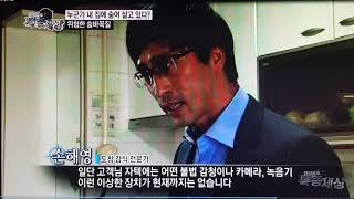 서연시큐리티 몰래카메라탐지전문업체 경찰몰카찾기기술교육 …