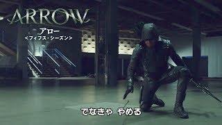 ARROW/アロー シーズン5 第20話
